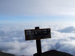 雲の上にある看板