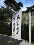 「堂ヶ島渓谷入り口」の看板