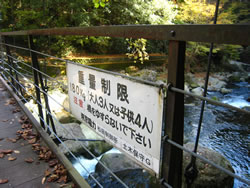吊り橋にかかっていた案内板
