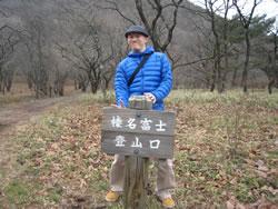 、「榛名富士登山口」の看板