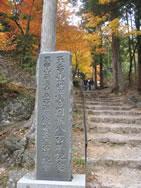 昇仙峡 羅漢寺石碑