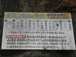 昇仙峡入口の看板