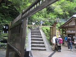 高尾山6号路 謎のショートカット階段