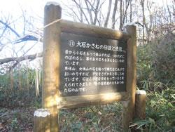 「大石かさねの伝説と迷信」の看板