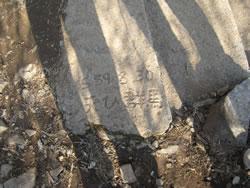 おたつ石コース 謎の「S59.830 天ひ群馬」